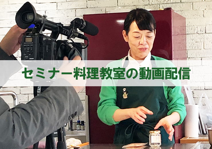 セミナー、料理教室等の動画配信
